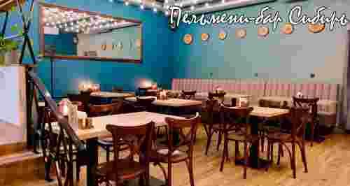 Скидки до 50% в ресторане «Пельмени-бар Сибирь» в центре города