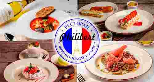 Скидки до 50% в ресторане французской кухни в центре города
