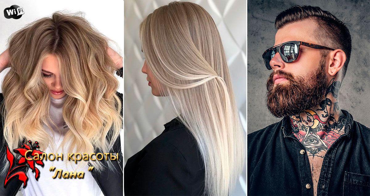 Скидки до 75% на услуги для волос в салоне красоты «Лана»