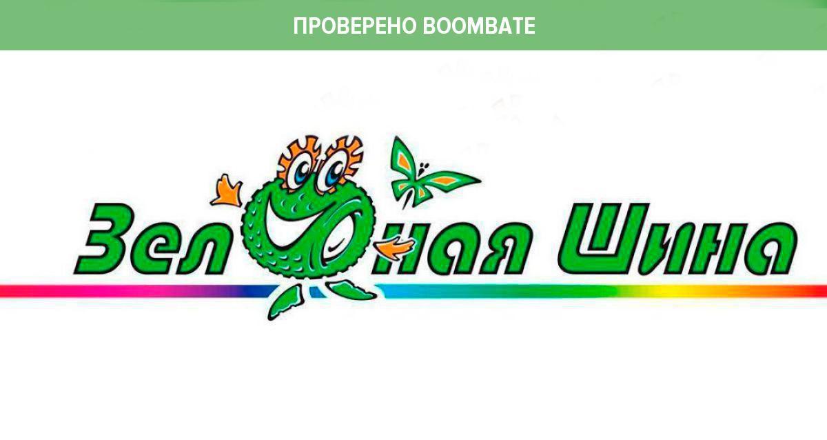 1196 р. за шиномонтаж любого авто в центре «Зеленая Шина»