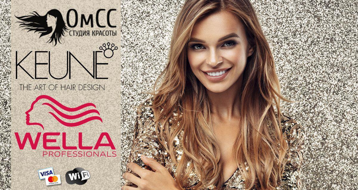 Скидки до 85% на услуги для волос в салоне «ОмСС»