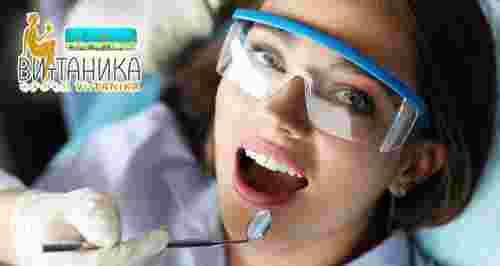 Скидки до 60% в 5 стоматологиях «Витаника»