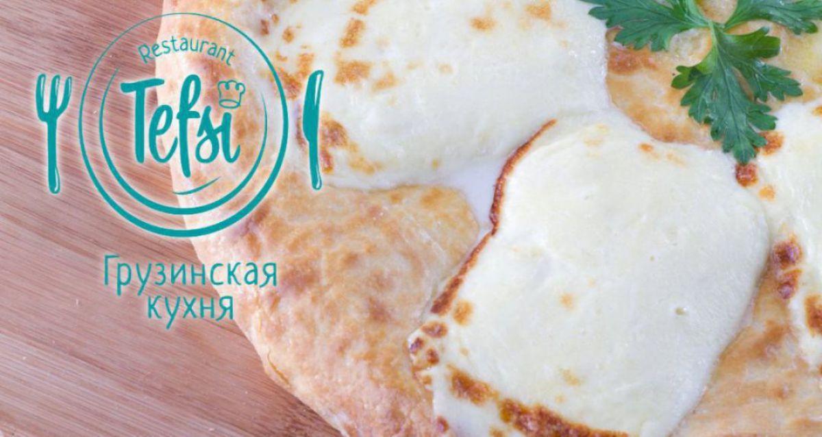 Ресторан открытой грузинской кухни! Скидка 50% на напитки и 30% на меню