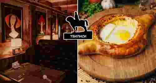 Скидка 50% на меню и напитки в 2-х трактирах «Тбилиси»