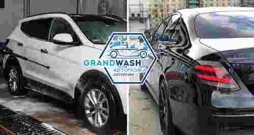 Скидки до 50% на мойку, химчистку и полировку от Grand Wash