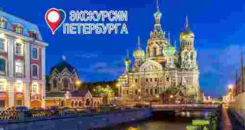 Скидки до 50% на автобусные экскурсии по Санкт-Петербургу