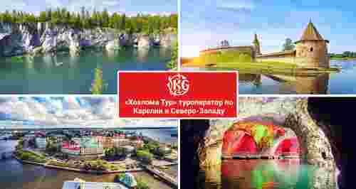 От 896 р. за туры в Карелию, Новгород, Выборг