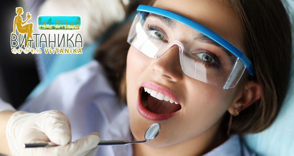 Скидки до 55% в 5 стоматологиях «Витаника»