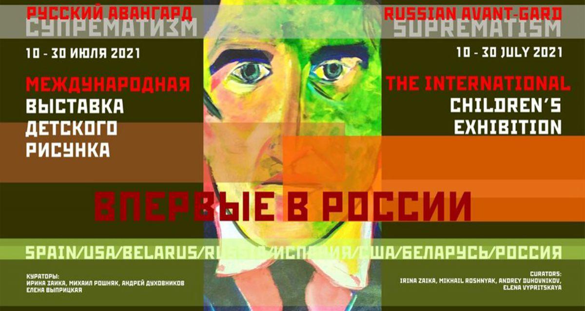 Скидка 100% на посещение выставки «Малевич-Сколково»
