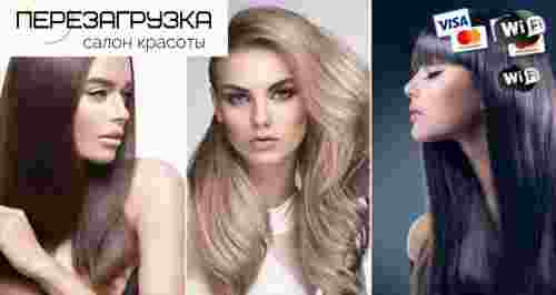 Скидки до 80% на уход за волосами от салона «Перезагрузка»