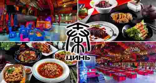 Скидка 30% на все меню в большом ресторане китайской кухни «Цинь»
