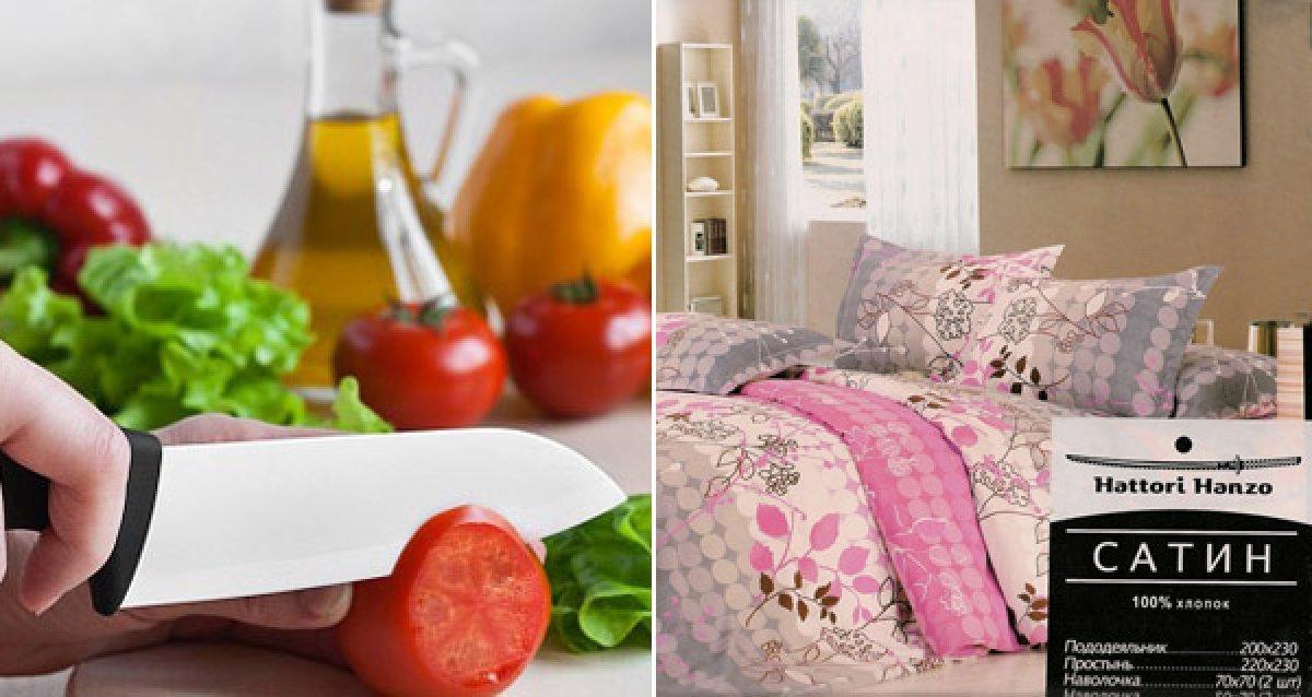 Керамические ножи и стильное постельное белье!
