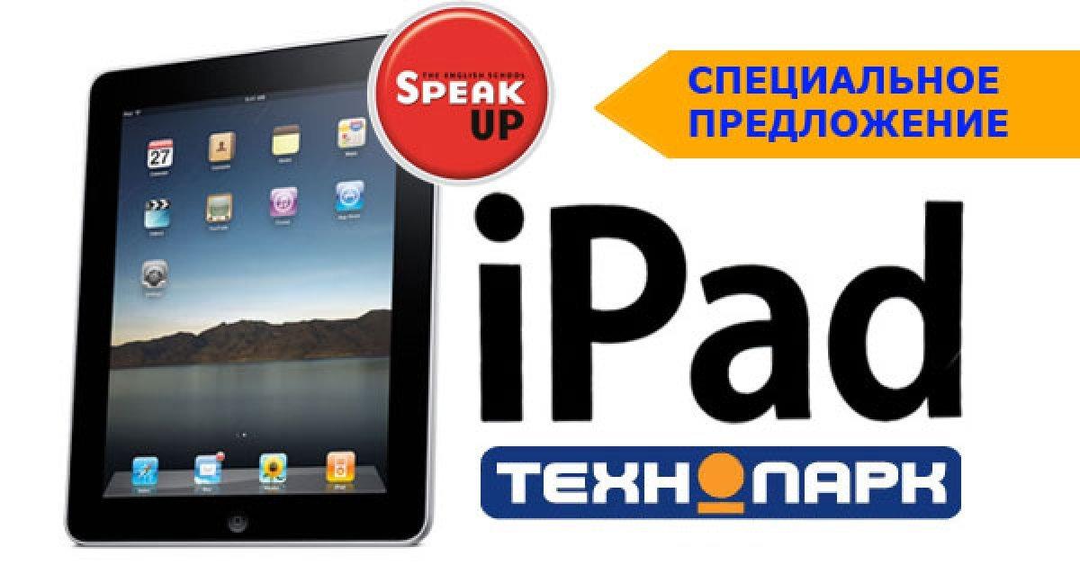 """Speak Up дарит возможности: 10 iPad 2 бесплатно в """"Технопарке""""!"""