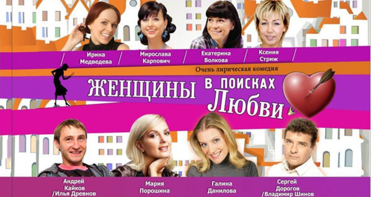 """""""Женщины в поисках любви"""" на сцене театра им. Н. Сац!"""