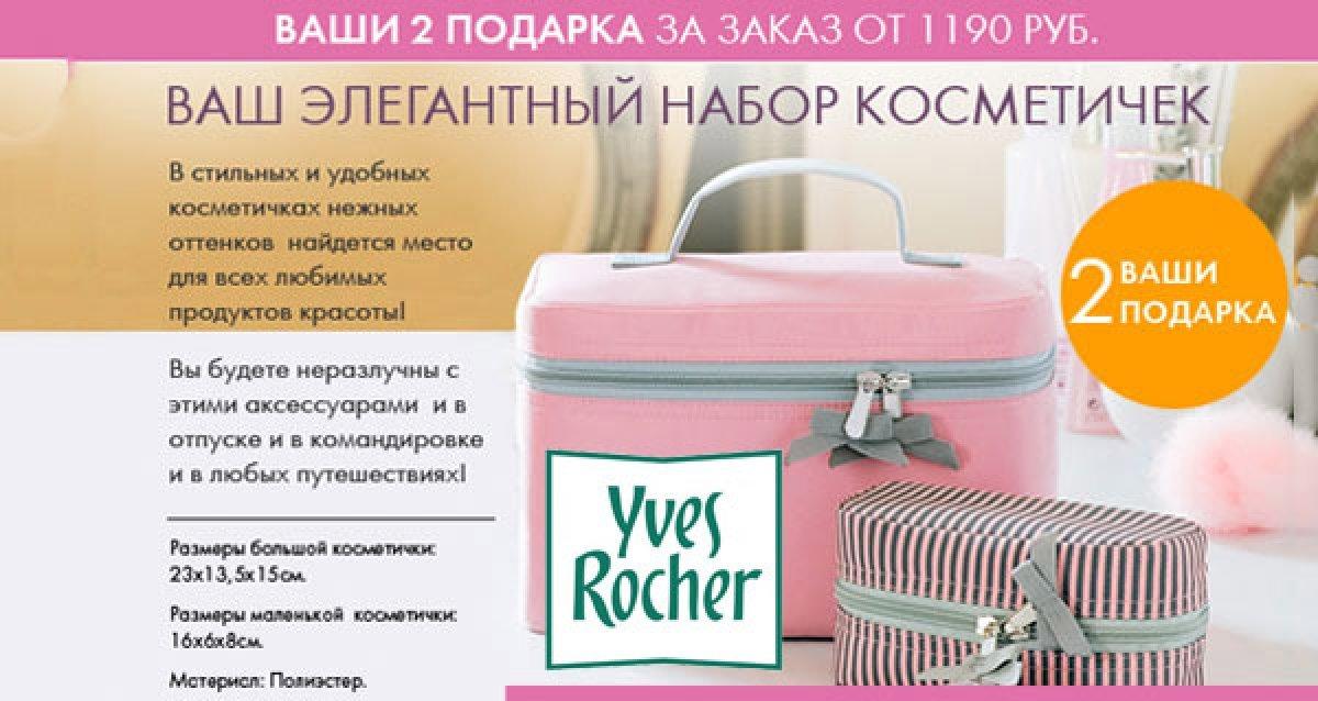 Ваши 2 подарка от Yves Rocher!