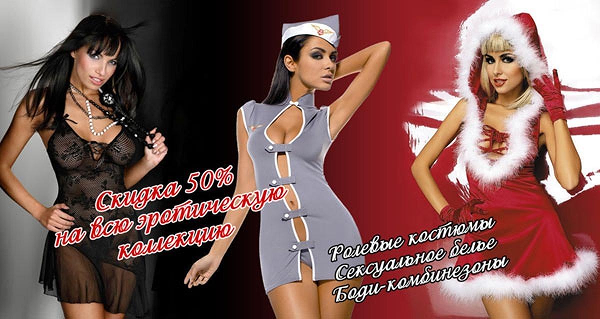 Новая коллекция эротической одежды со скидкой 50%!