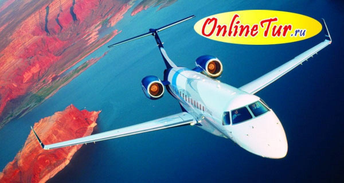 OnlineTur.ru - Все туры! Все страны! Все города!
