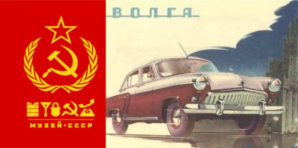 Back in the USSR!