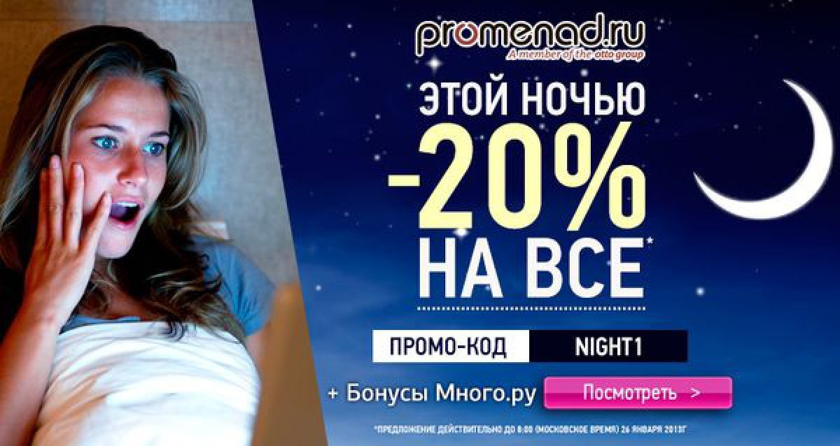 Ночная распродажа в интернет-магазине Promenad.ru!