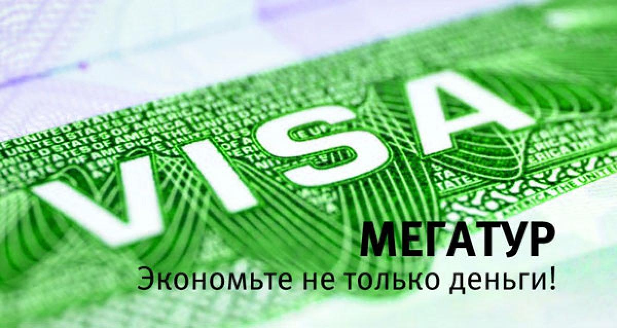 Шенгенская виза даром!