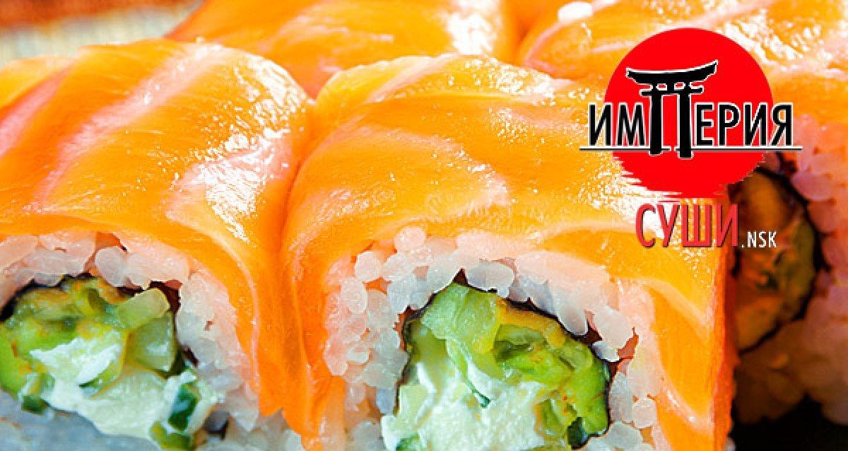 """Роллы и сеты со скидкой 55% от """"Империя суши"""": доставка бесплатно при заказе от 600р. с учетом скидки"""
