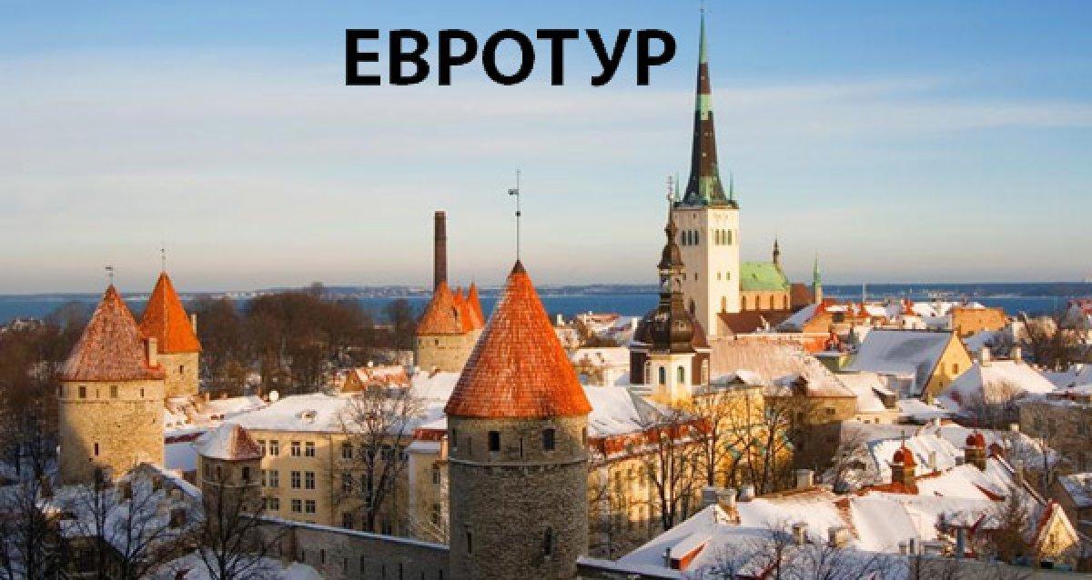 """Однодневный тур в Финляндию или Эстонию за 590р. от компании """"Евротур"""""""