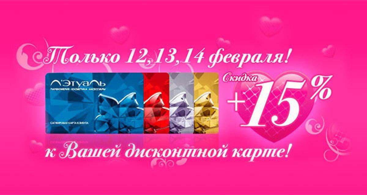 """Дополнительная скидка 15% в интернет-магазине """"Л'Этуаль"""" для владельцев дисконтных карт в честь Дня Святого Валентина"""