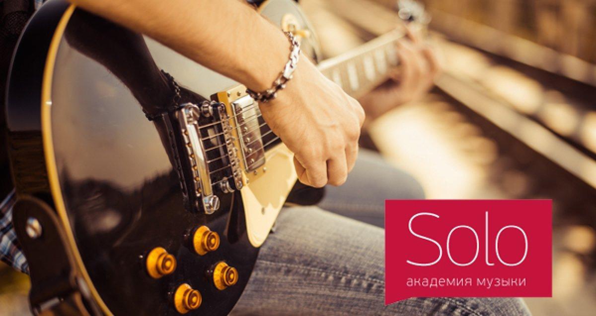 Скидка 100% на ознакомительное занятие по обучению игры на гитаре и профессиональному вокалу в Академии Музыки SOLO