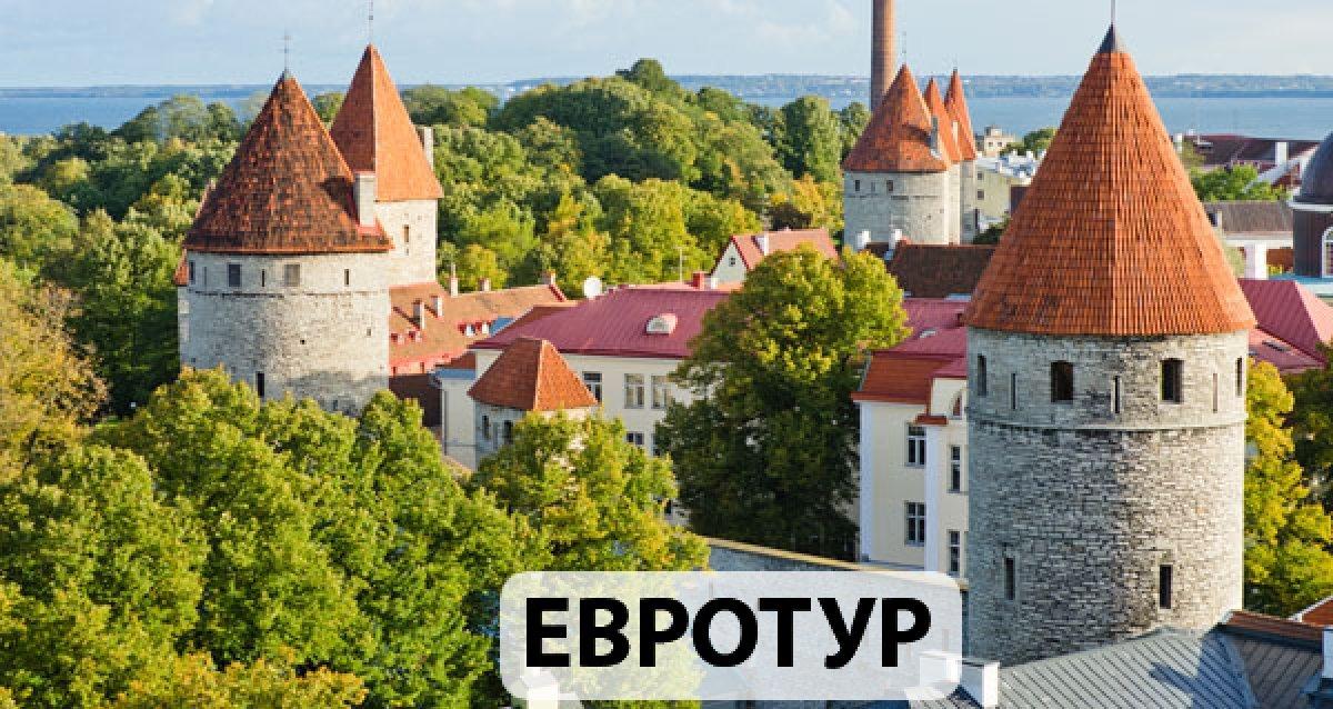 """Европа ближе, чем вы думаете! Всего 735р. за поездку в Финляндию и Эстонию на микроавтобусе от компании """"Евротур"""""""