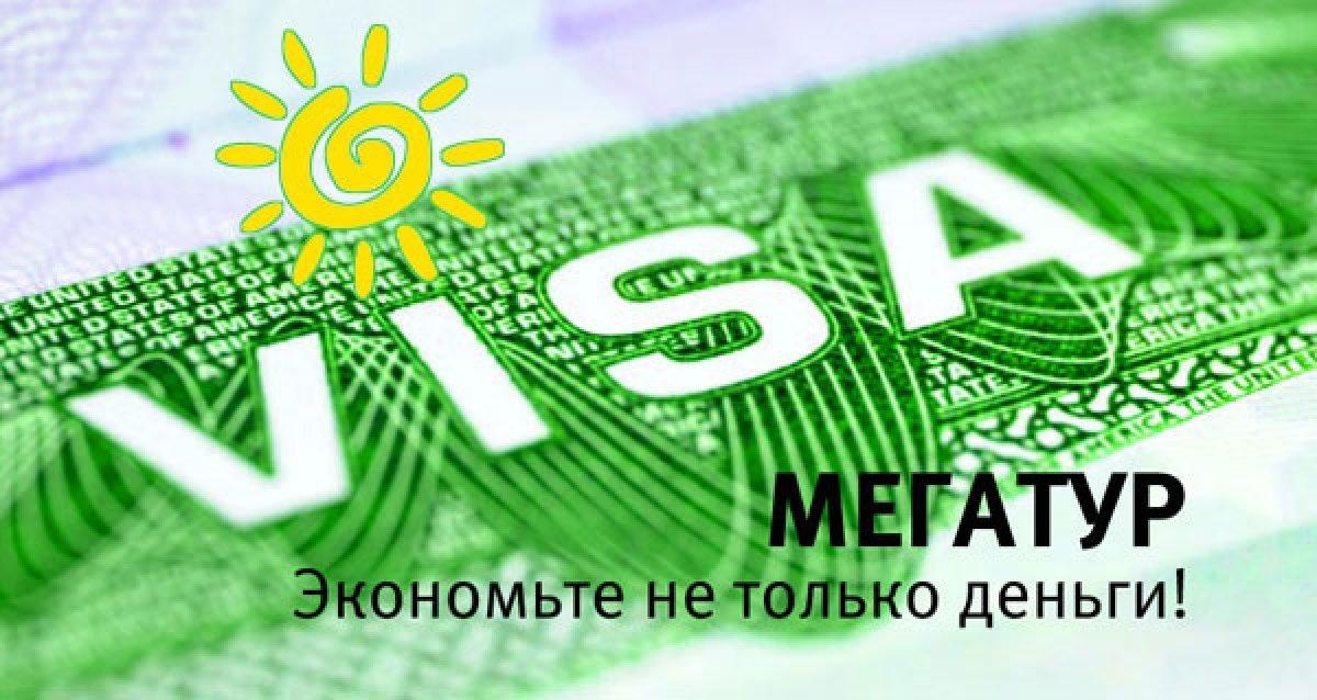 """Шенгенская виза - даром! Скидка 100% на оформление финской шенгенской визы + подарок от компании """"Мегатур"""""""