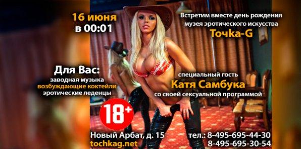 """День рождения музея эротического искусства """"Точка-G"""" в ночь с 15 на 16 июня! Специальный гость - Катя Самбука! 250р. за билет"""