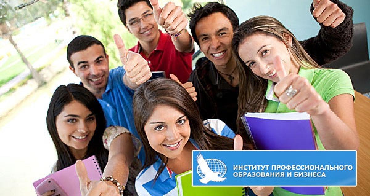 Скидка 89% на безлимитное посещение курсов от Института профессионального образования и бизнеса