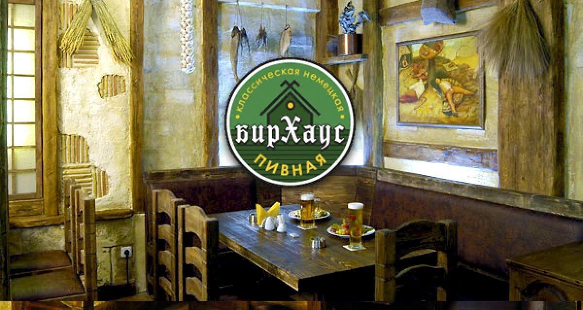 """Настоящая немецкая кухня для вас! Меню и напитки со скидкой 40% в сети немецких пивных ресторанов """"БирХаус"""""""