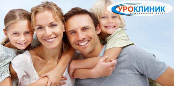 Здоровое будущее здоровой семьи! Скидки до 72% на обследование мужчины перед планированием беременности