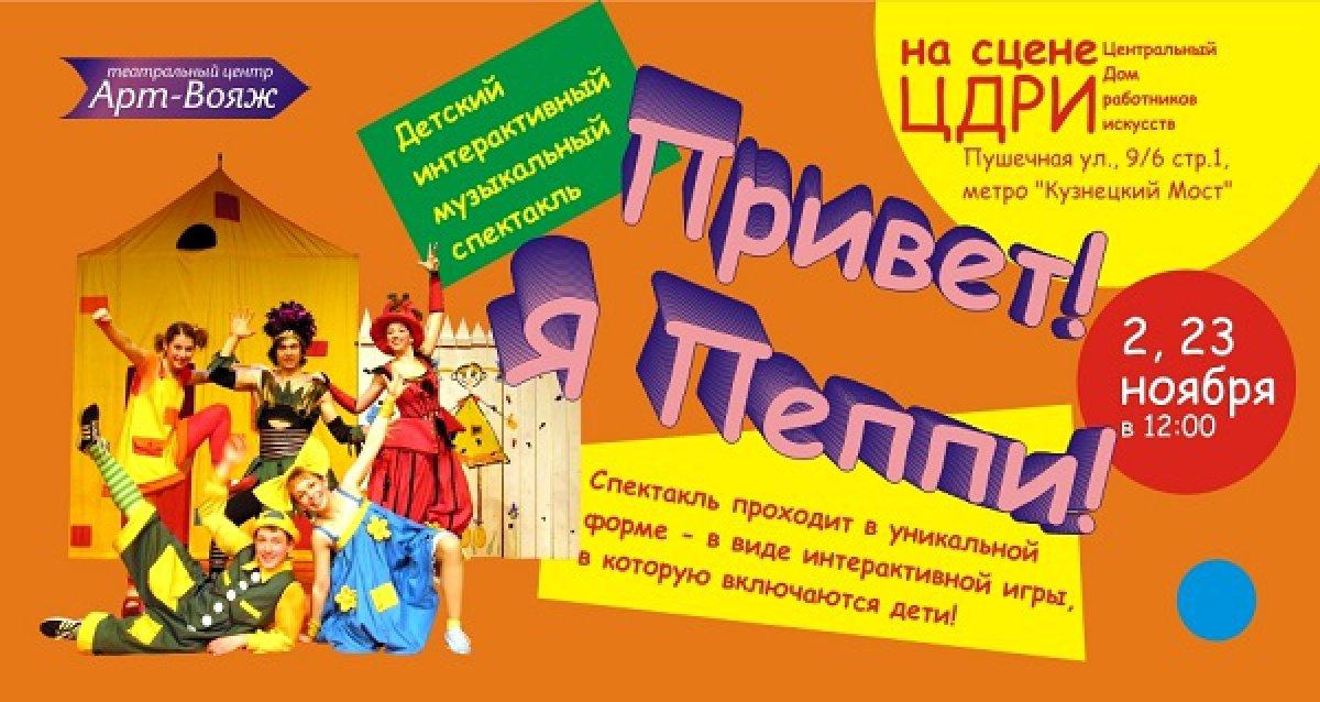 Подарите детям яркую сказку, полную приключений! От 300 р. за билет на музыкальный интерактивный спектакль «Привет! Я Пеппи!»