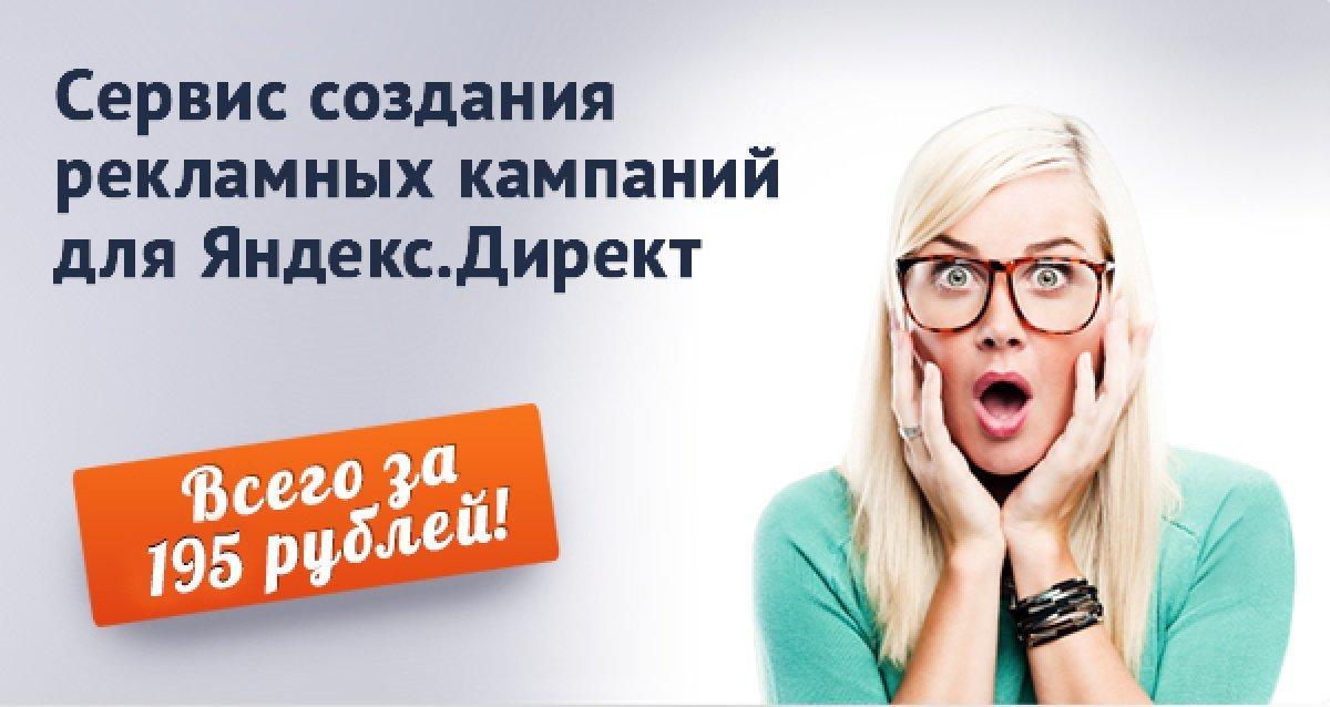 Привлечь посетителей на сайт стало проще! Создание рекламной кампании в «Яндекс.Директ» за 2 минуты! Всего 195 р.!