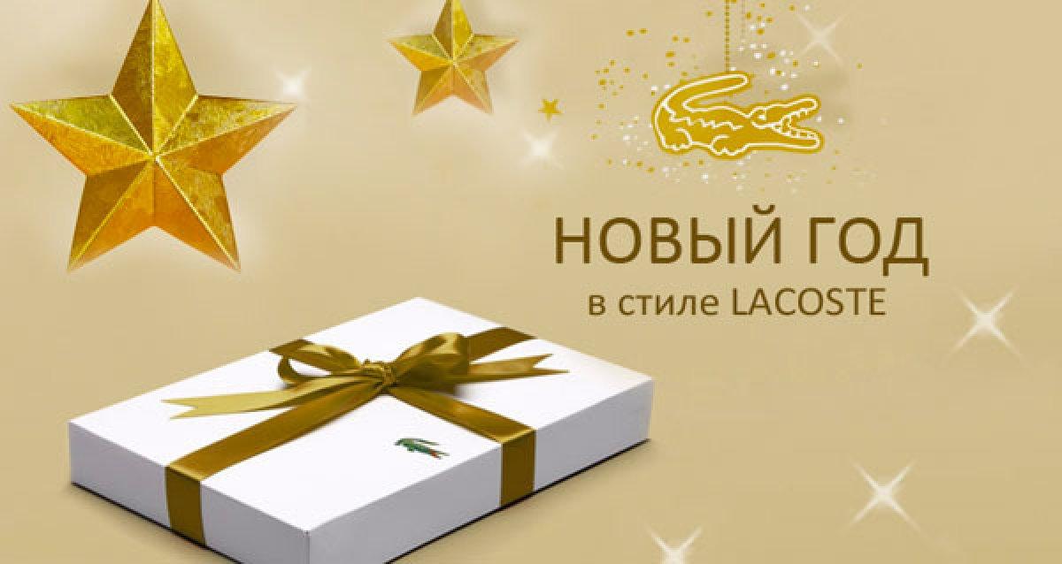 Стильные подарки от всемирно известного бренда! От 1090 р. за женское или мужское поло. Будьте в тренде в любое время года!