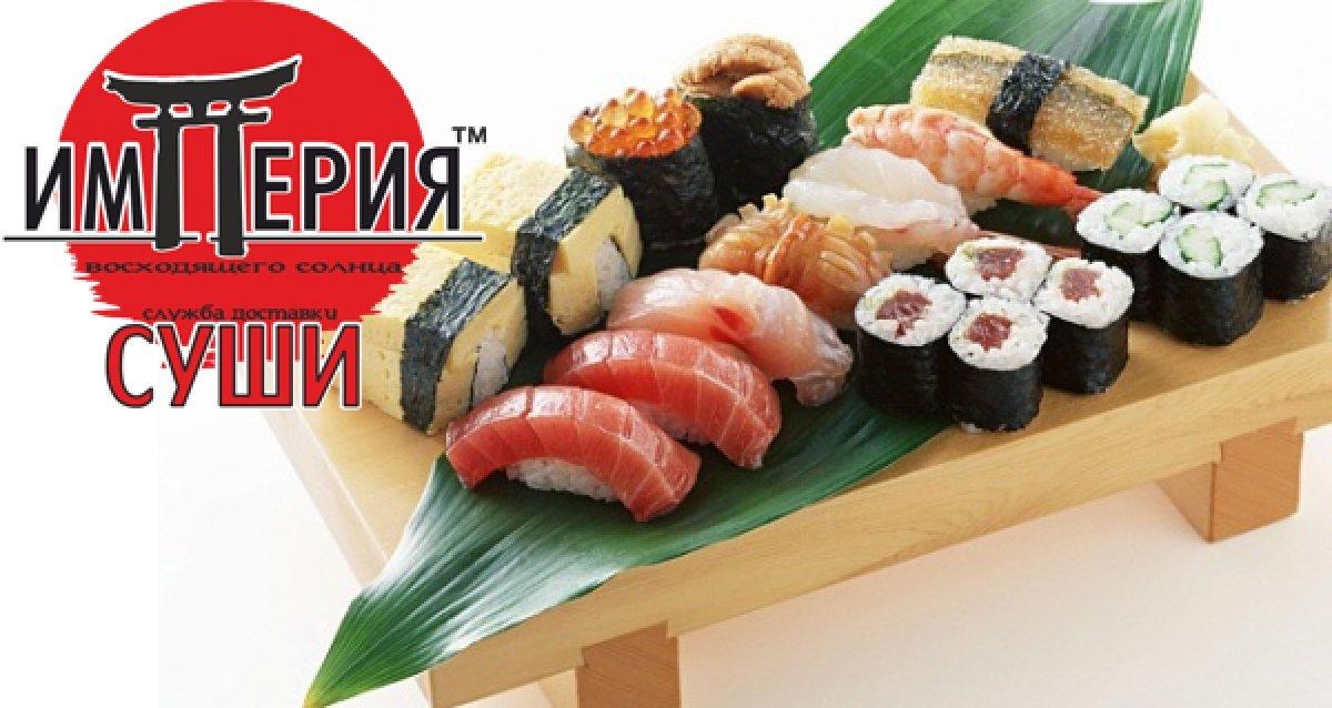 Проголодались и не знаете, чем разнообразить привычный рацион? Скидка 55% на все роллы и сеты от службы доставки «Империя Суши»!
