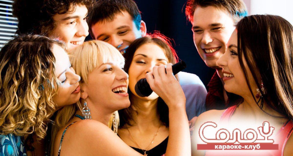 Пойте с удовольствием! Скидка 50% на аренду кабины и 20% на меню и напитки + приятные бонусы каждый день!