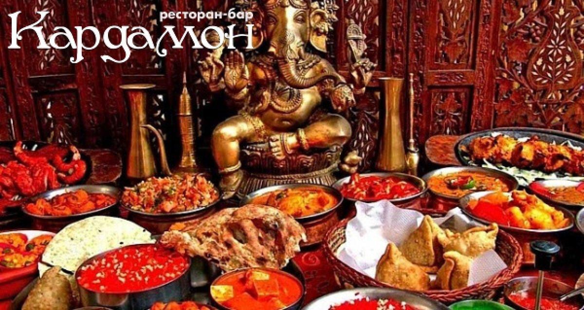 Окунитесь в волшебную атмосферу Индии! В честь открытия нового ресторана «Кардамон» скидка 50% на все меню и напитки + подарок!