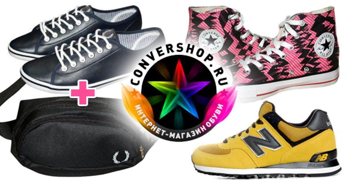 Молодость, свобода, стиль! Скидка 51% на брендовые кроссовки и кеды + модная поясная сумка в подарок!