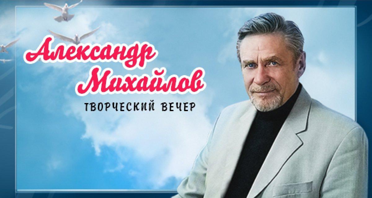 Творческий вечер Александра Михайлова пройдет 12 апреля на сцене «Центрального Дома Литераторов»! Скидка 50% на билет