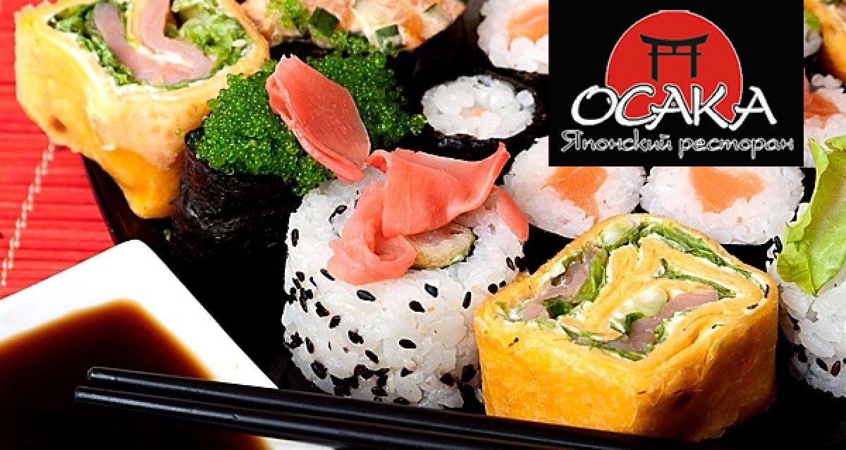 Насладитесь блюдами японской кухни в уютной атмосфере ресторана «Осака»! Скидка 50% на все меню, включая крепкий алкоголь!