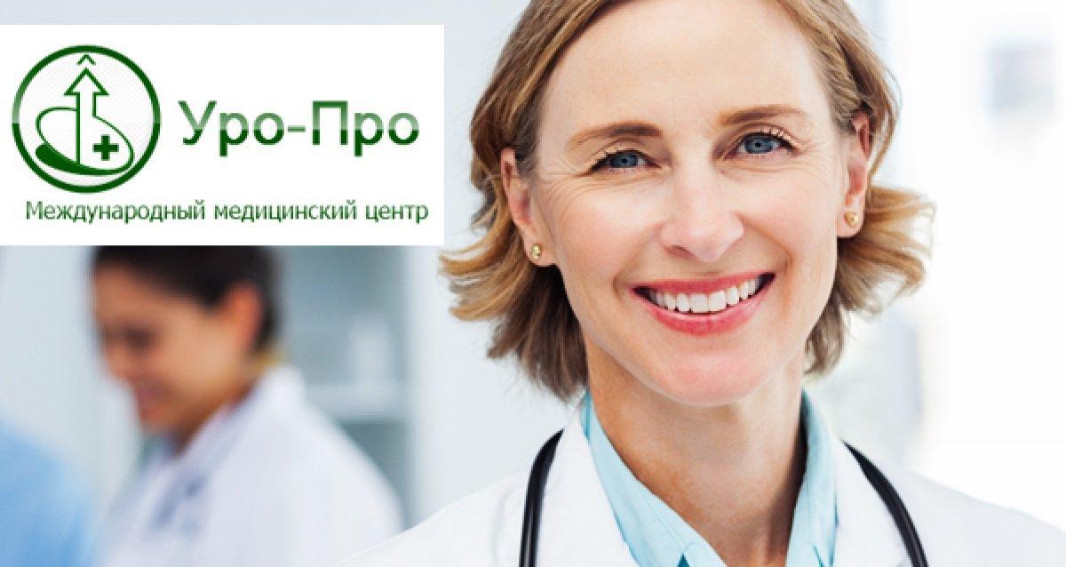 Забота о здоровье в международной клинике! Скидка 78% на обследование для женщин. Уролог, УЗИ, ПЦР на 12 скрытых инфекций