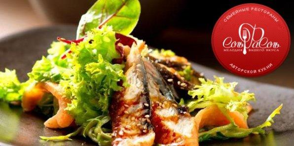 Феноменальные по вкусу блюда в ресторане «СольФаСоль»! Скидка 50% на все меню с воскресенья по четверг