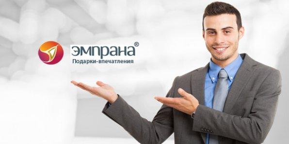 Готовый бизнес с доходом от 120000 р. в месяц. Скидка 30% на пакеты франшизы для открытия представительства в регионах РФ от «Эмпраны»
