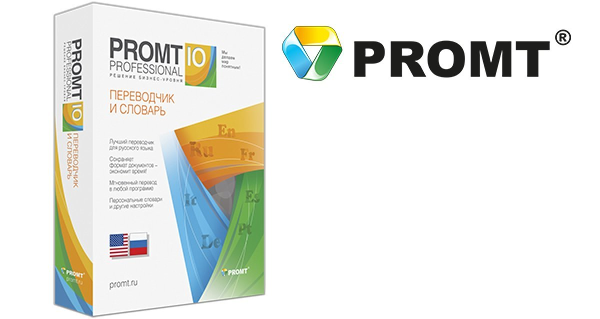 PROMT делает мир понятным! 1990 р. за домашний русско-английский словарь-переводчик PROMT Professional 10