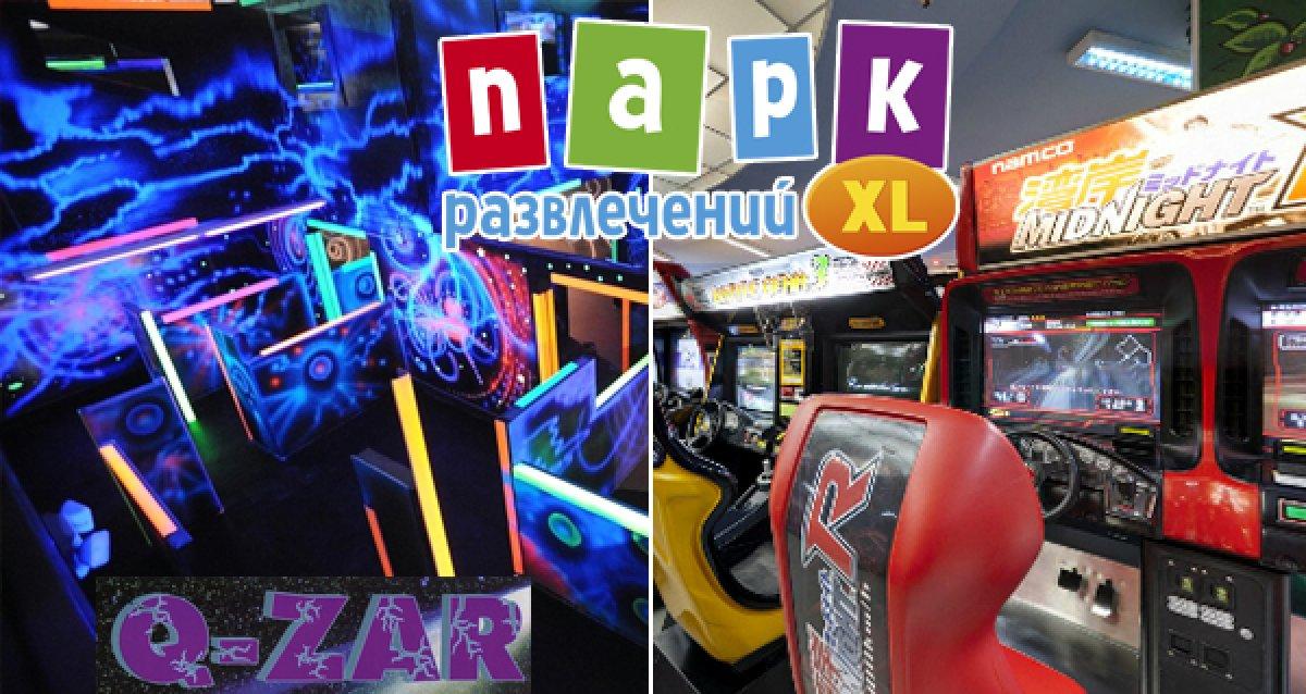 Выиграйте детский билет на посещение «Ква-Ква парка» играя на любых аттракционах в Парке Развлечений XL со скидкой 58%