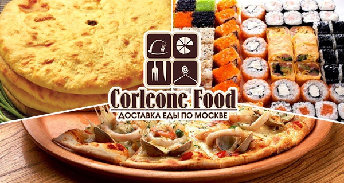 Хотите вкусно поесть? Заказ в Corleone Food от 750 р.: пицца, осетинские пироги, суши. Доставка!