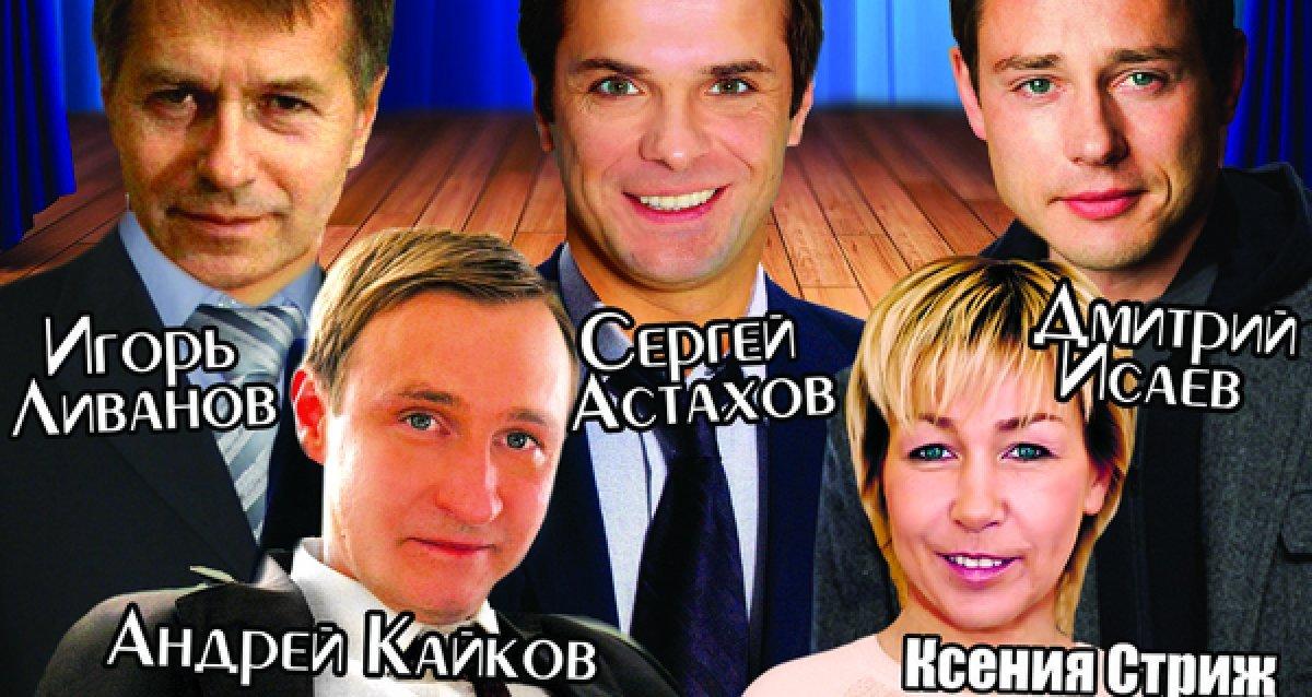 Необыкновенная комедия в исполнении любимых актеров! 500 р. за билет на спектакль «S.O.S. Спасите наши души!»